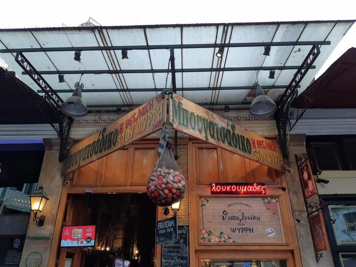 Psyri Athens - Bougatsa shop