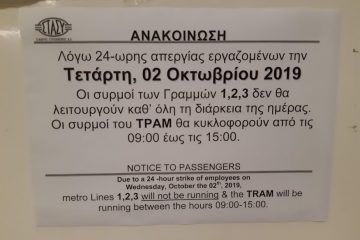 Strikes in Greece - Strike announcement