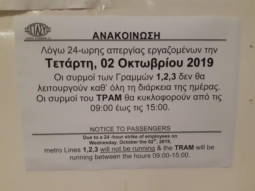 Tips for planning a trip to Greece - Athens metro strikes