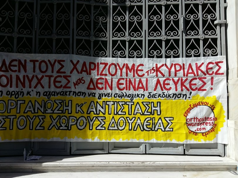 Strikes in Greece - A banner
