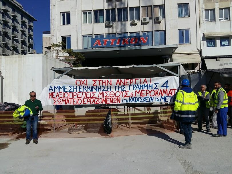 Strikes in Greece - Metro banner