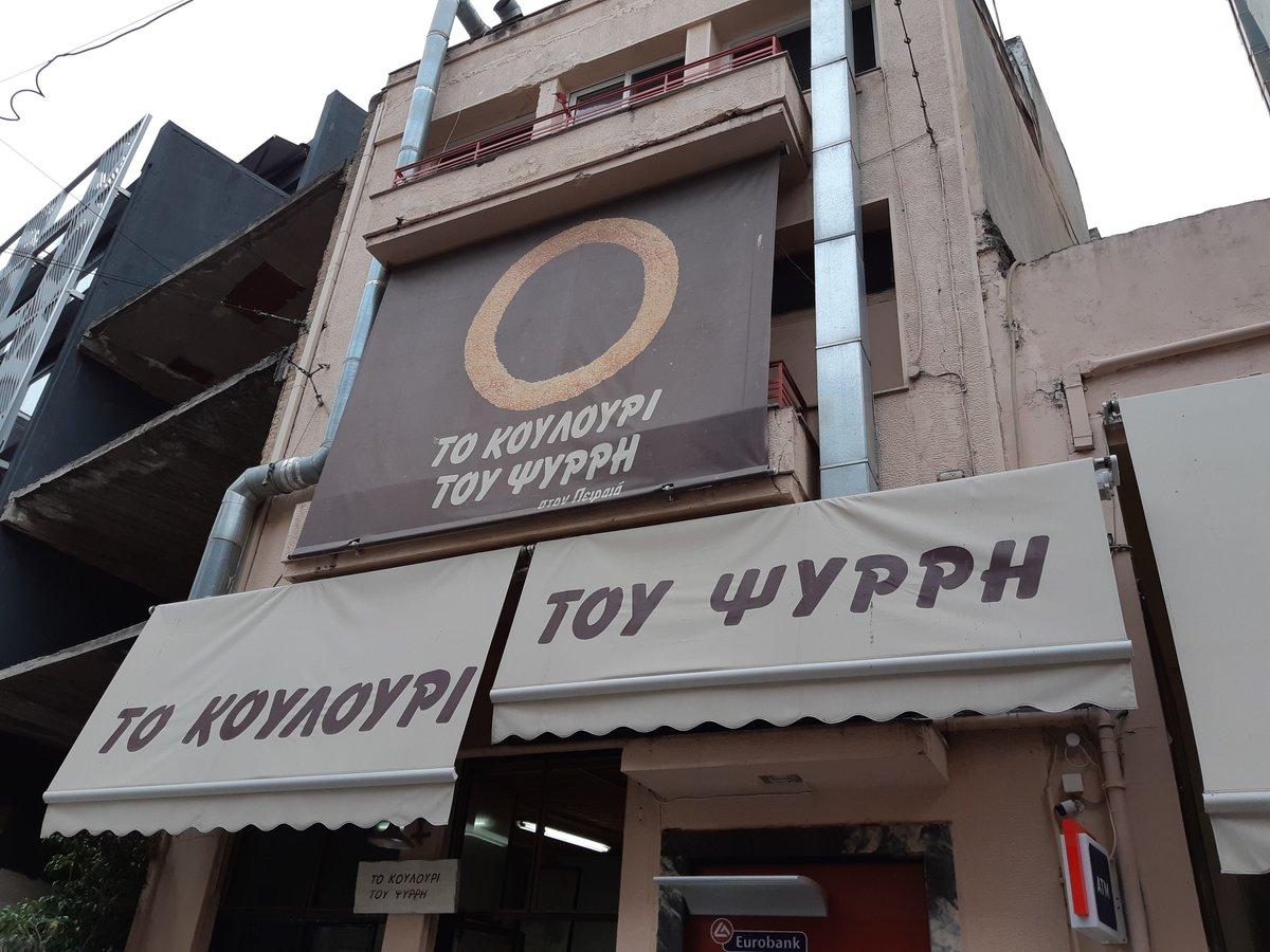 Psyrri in Athens - Koulouri snack