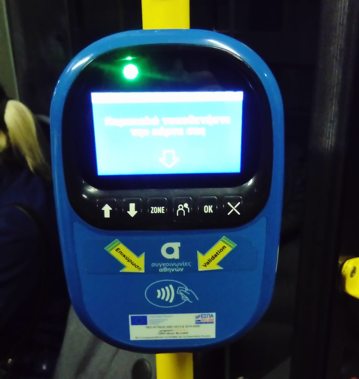 Ticket scanner on the Athens airport shuttle bus