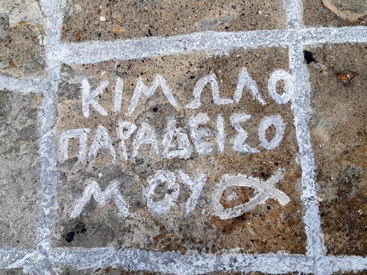 Kimolos, my paradise, written on an alleyway
