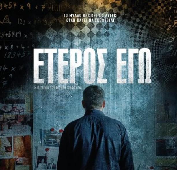 Contemporary Greek cinema