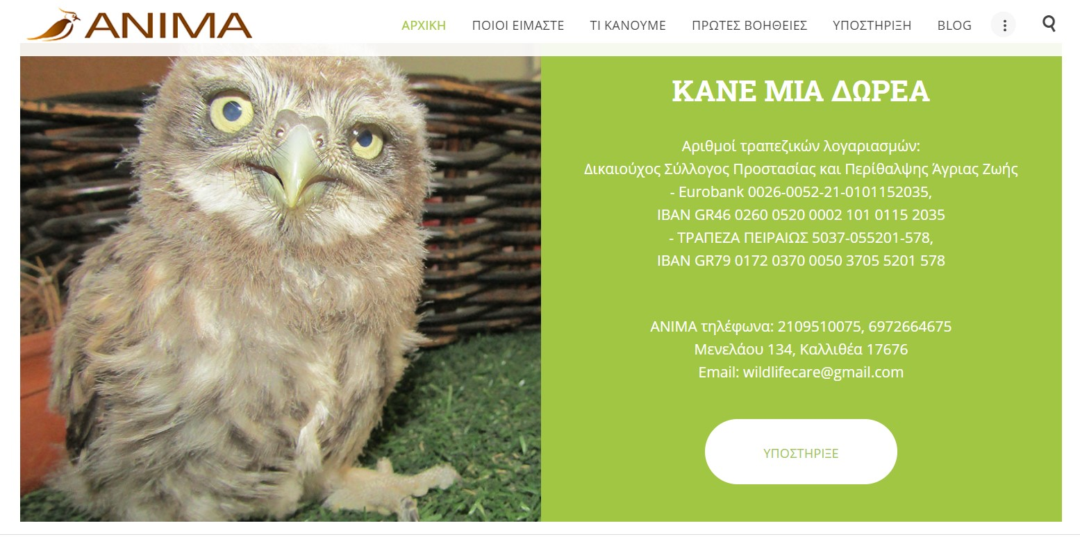 Anima - Help wild animals in Greece